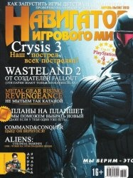 Журнал Навигатор игрового мира №4 2013