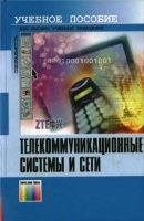Аудиокнига Телекоммуникационные системы и сети (в 3-х томах) djvu 17,96Мб