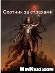 Книга Охотник за страхами