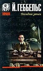Книга Дневники 1945 года. Последние записи (аудиокнига mp3)