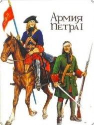 Книга Армия Петра I