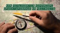Книга Как пользоватся компасом, ориентирование на местности.