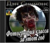 Дэн Симмонс - Фотография Класса за Этот Год (Аудиокнига) mp3 90Мб