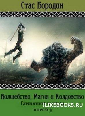 Книга Бородин Стас - Глиняные кулаки
