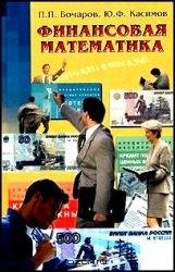 Книга Финансовая математика. Учебник. 2-е издание