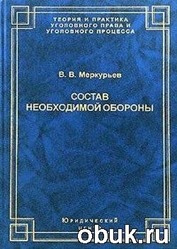 Книга Состав необходимой обороны