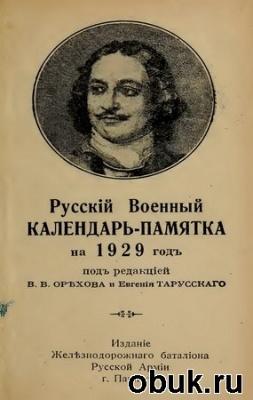 Книга Русский Военный Календарь-Памятка на 1929 год (1-е и 2-е изд.)