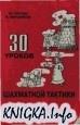 Книга 30 уроков шахматной тактики. Часть 2