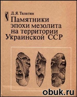 Книга Памятники эпохи мезолита на территории Украинской ССР (Карта местонахождений)
