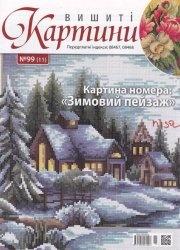 Журнал Вишиті картини № 99 2012