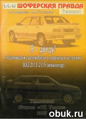 """""""Я - доеду! """"Реанимация"""" автомобиля в дорожных условиях. ВАЗ 2113-2115 (инжектор)"""
