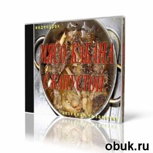 Книга Мясо кабана с капустой   (2012)  SATRip