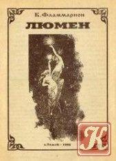 Книга Люмен