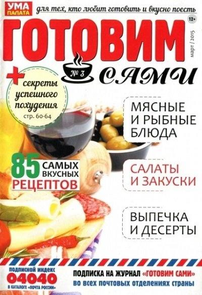 Книга Журнал: Готовим сами №3 (март 2015)