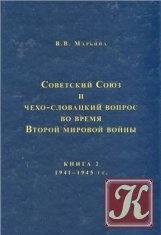 Книга Книга Советский Союз и чехо-словацкий вопрос во время Второй мировой войны. 1939-1945 гг. 2 т.