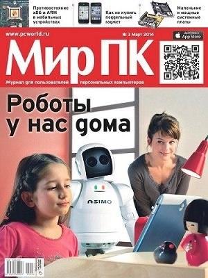 Книга Журнал: Мир ПК №3 (март 2014)