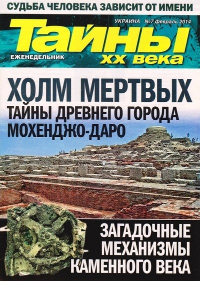 Книга Журнал:  Тайны ХХ века №7 [Украина] (февраль 2014)