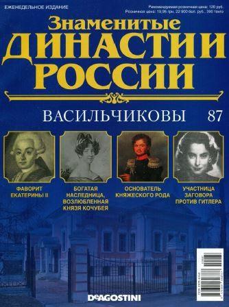 Книга Журнал: Знаменитые династии России №87 (2015)
