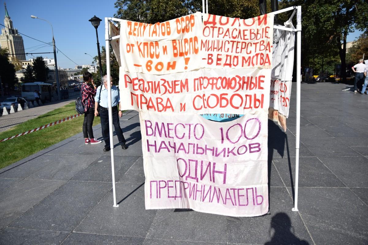 развесили лозунги демократических демонстраций 1991 года