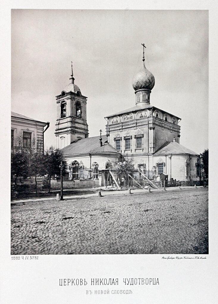 Храм Николая Чудотворца в Новой слободе на Долгоруковской