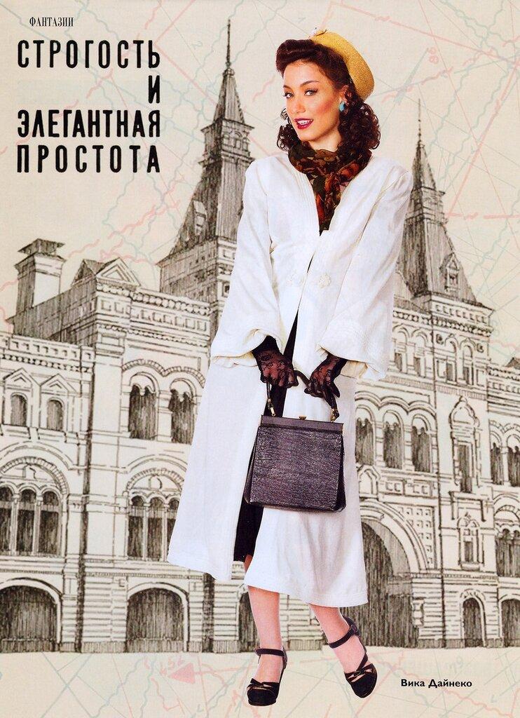 Винтаж 50-60-е. Проект Екатерины Рождественской.