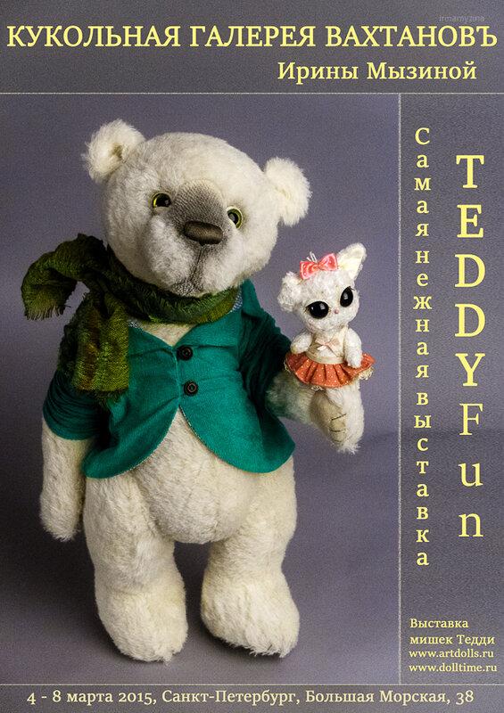 Выставка мишке ТеддиФан