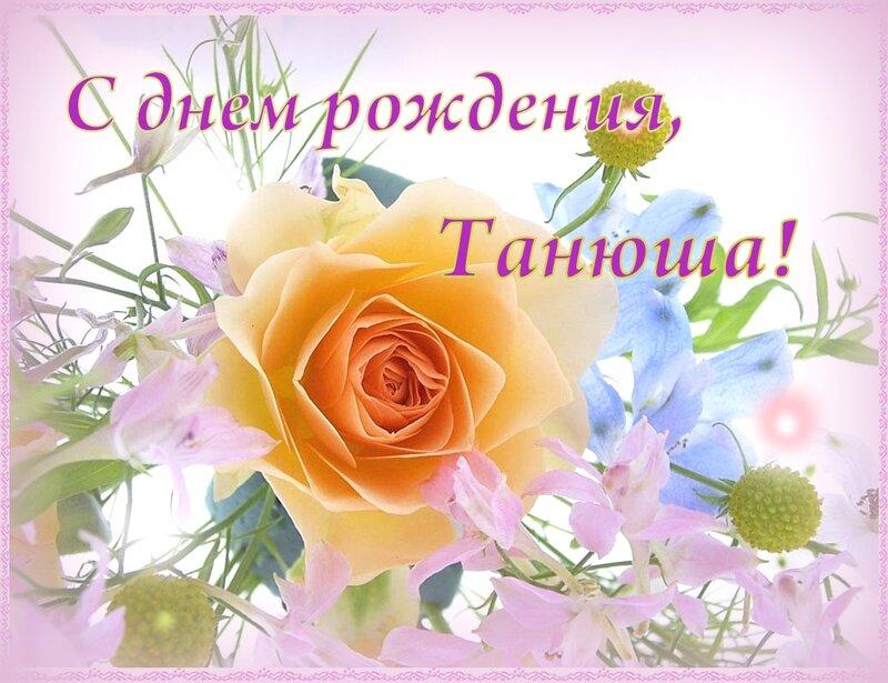 Поздравления с днем рождения тане сестре