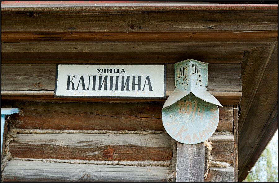 Улица Калинина в Кашине