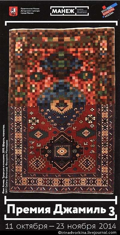 Афиша с ковром Фаига Ахмеда (Faig Ahmed),