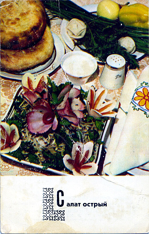 ссср открытки блюда кухонь мира этом пишут