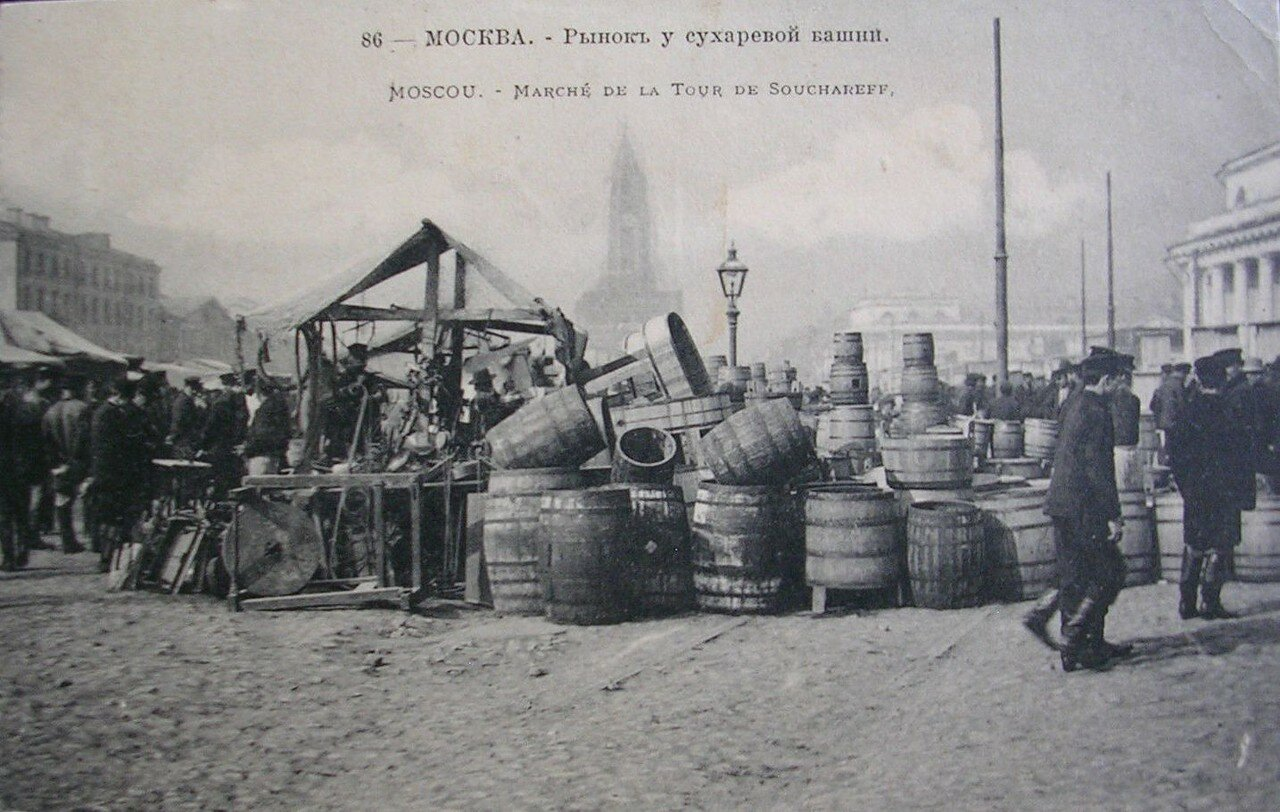 Рынок у Сухаревской башни
