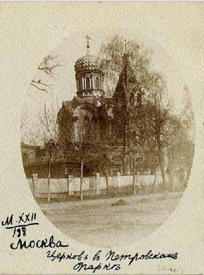 Окрестности Москвы. Петровский парк. Церковь.