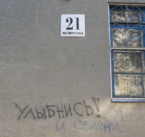 Без лишних слов - Курган - Пичугина 21 - Улыбнись и Свистни