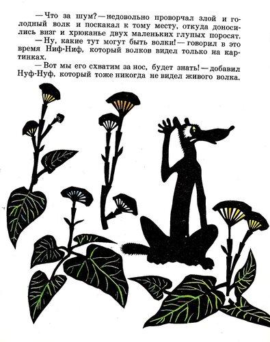 Художник Медведев. Три поросенка