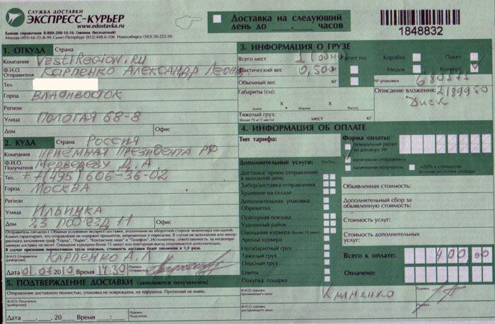 Посылка для Дмитрия Медведева с фотоальбомом акции