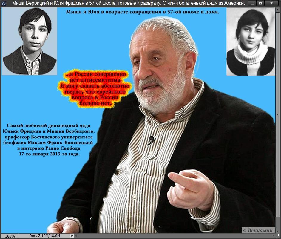 Франк-Каменецкий, Вербицкий и Фридман. Геи, 57, антисемитизм, евреи.