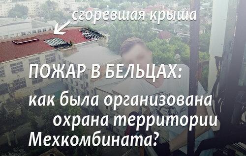 """""""Селфи"""" на заброшенном заводе в Бельцах - почему бы и нет?!"""