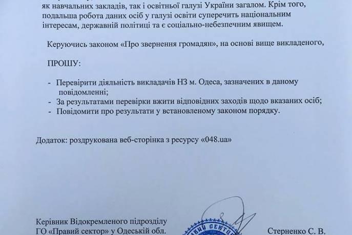 Руководитель Одесского ПС пытается выгнать учителей-сепаратистов