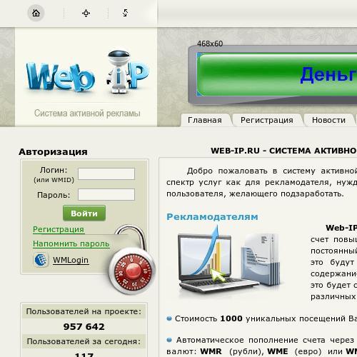 Заработок в интернете на Web-IP!