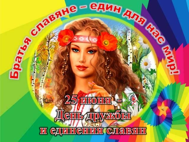 Братья славяне – един для нас мир!