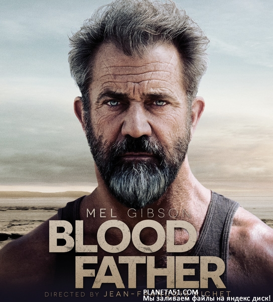 Кровный отец / Blood Father (2016/WEB-DL/WEB-DLRip)