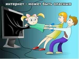 Против Интернет зависимости