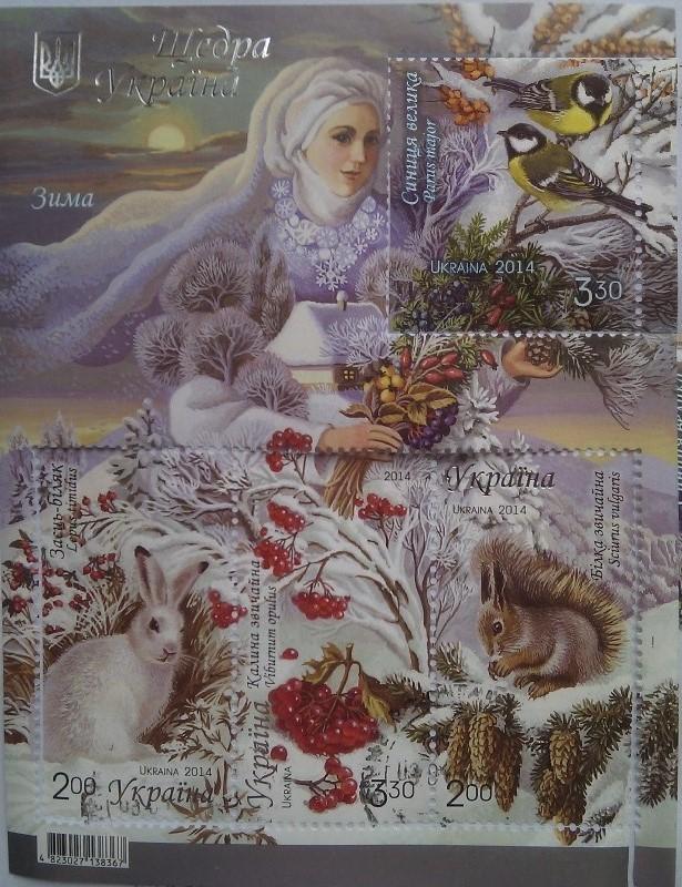 2014 N1414-1417 (b131) блок Щедрая Украина Зима Фауна