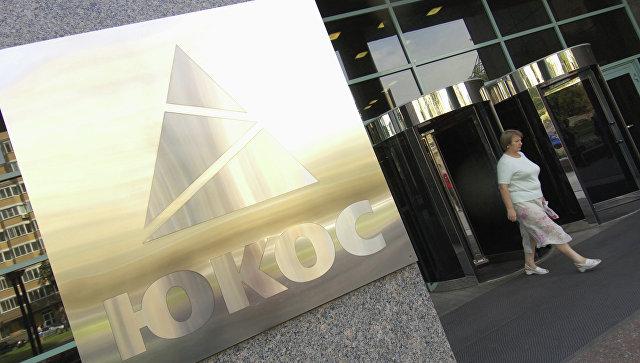 Экс-акционеры ЮКОСа сами незнают, вкакой суд пойти сиском