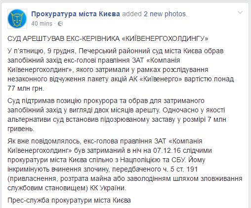 Экс-глава Киевэнергохолдинга арестован надва месяца