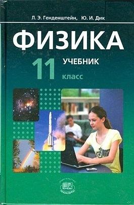 Аудиокнига Физика. 11 класс. В 2 ч. Ч. 1. (базовый уровень) - Генденштейн Л.Э., Дик Ю.И.