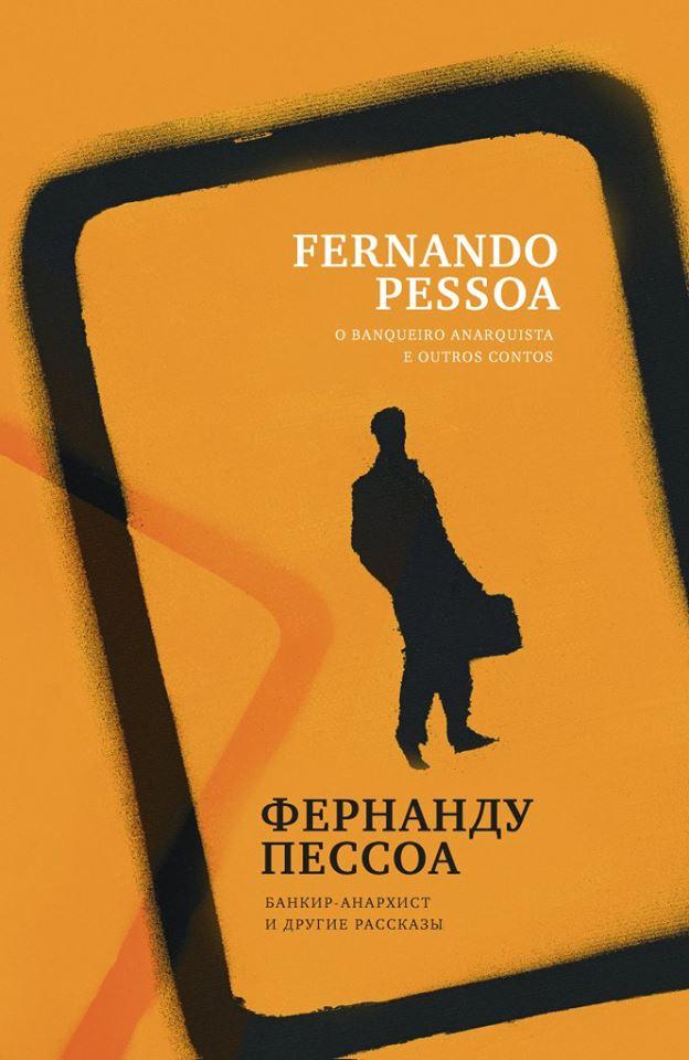 Fernandu_Pessoa__Bankiranarhist_i_drugie_rasskazy.jpeg