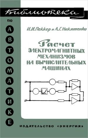 Аудиокнига Расчет электромагнитных механизмов на вычислительных машинах - Пеккер И.И., Никитенко А.Г.
