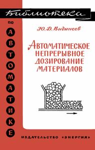 Серия: Библиотека по автоматике - Страница 6 0_14b812_1114de7b_orig