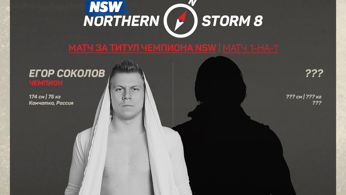 NSW Northern Storm 8: Егор Соколов против Неизвестного рестлера
